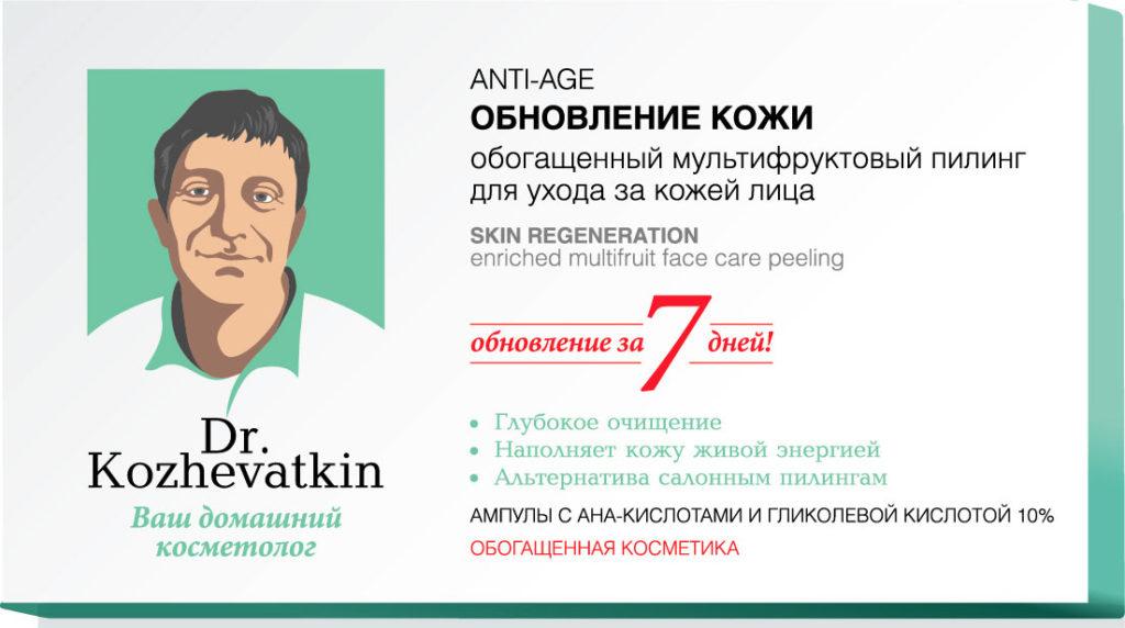 Доктор Кожеваткин
